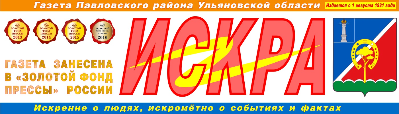 Районная газета ИСКРА